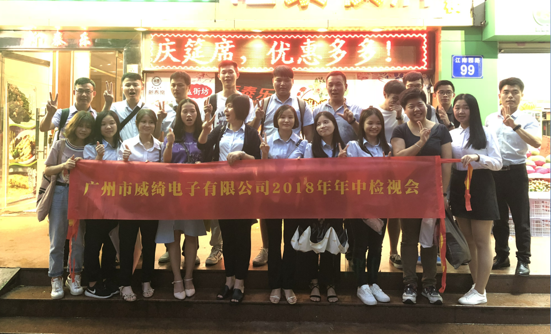 Guangzhou summary meeting of middle 2018