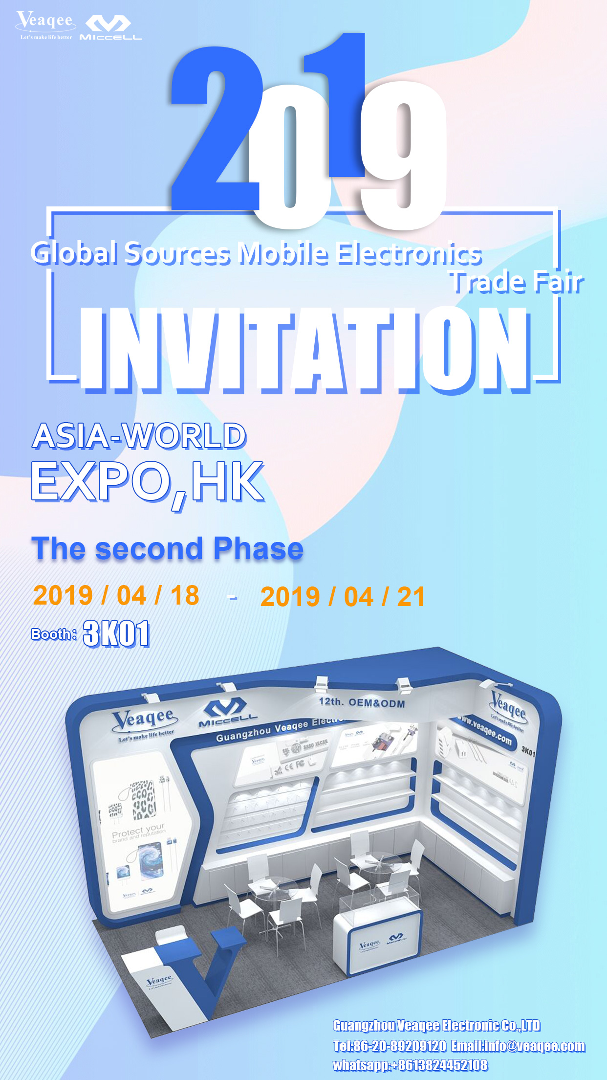 Invitation: HK Asia-world EXPO in April,The second phase